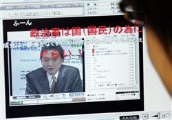 インターネット動画サイト「ニコニコ動画」に出演した民主党・鳩山由紀夫幹事長