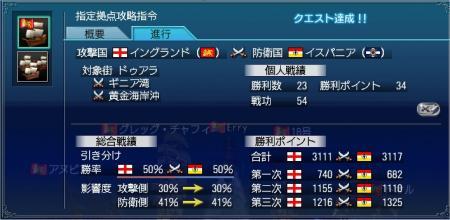 ドゥアラ海戦3日目結果