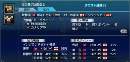 カーボ大海戦2日目
