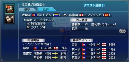カーボ大海戦3日目