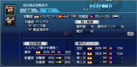 16回大海戦1日目結果