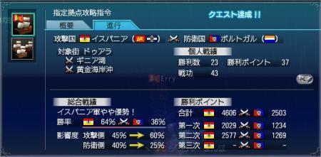 16回大海戦2日目結果