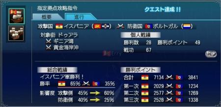 16回大海戦3日目結果