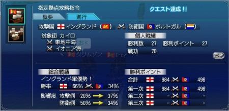 カイロ海戦1日目結果