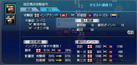 カイロ海戦2日目結果