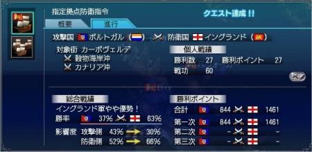 第18回カーボ沖海戦初日結果