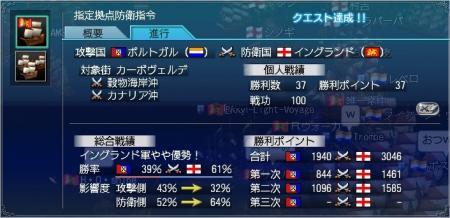 第18回カーボ沖海戦2日目結果