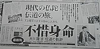 不惜身命~大川隆法 伝道の軌跡~