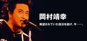 okamuraya.jpg