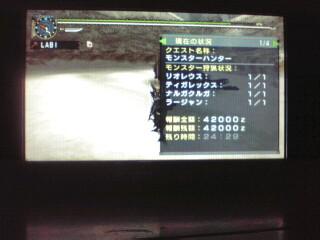 モンスターハンター(クエ)クリア画像3