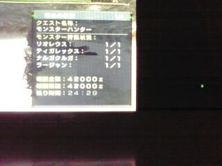 モンスターハンター(クエ)クリア画像4