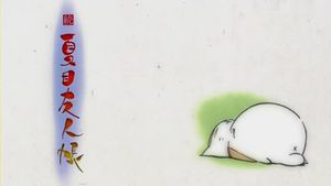 続・夏目友人帳2話