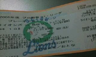 20061007232600