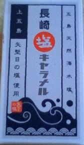 nagasaki siokyarameru