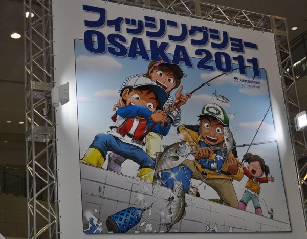 フィッシングショー OSAKA 2011