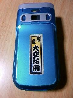 携帯 旧2