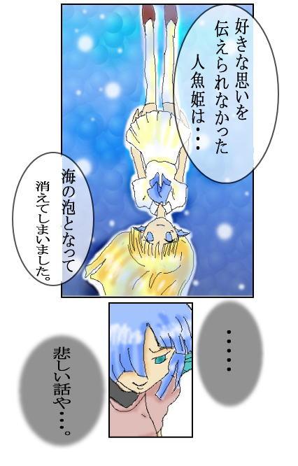 人魚と魚人(さかなびと)
