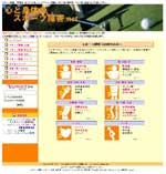 心と身体のスポーツ障害.net