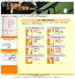 スポーツ障害・スポーツ外傷の情報サイト「心と身体のスポーツ障害.net」腰痛、オスグッド、アキレス腱炎からゴルフ肘、テニス肘、腱鞘炎まで。