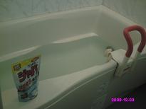 風呂がまの掃除