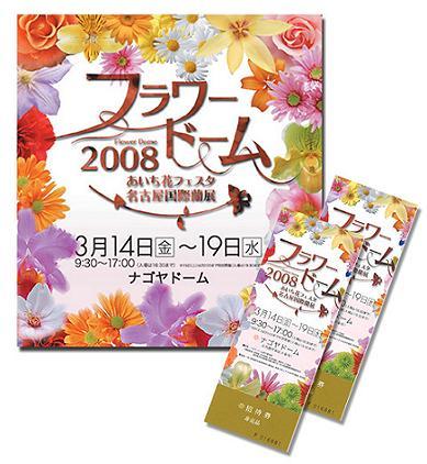 flower200802.jpg