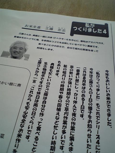 くいしんぼ米2008
