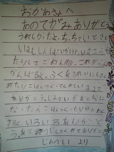 ジン様からの手紙