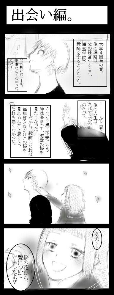 出会い編1