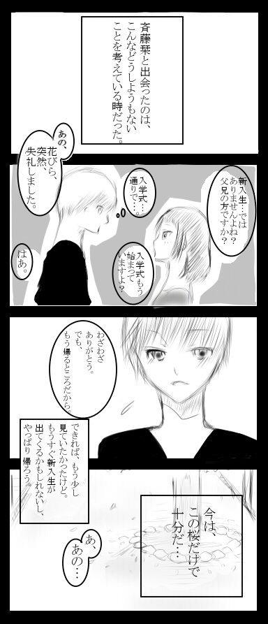 出会い編2