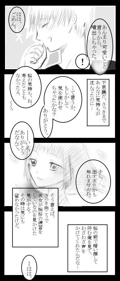 出会い編5
