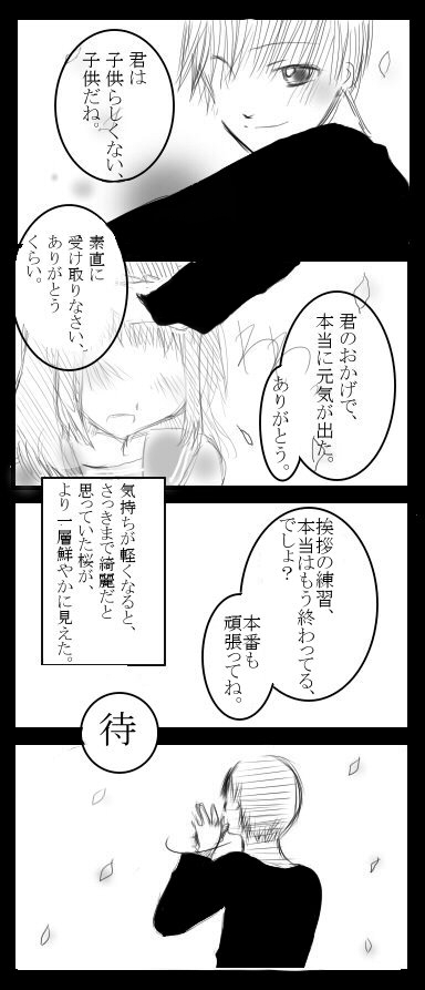 出会い編6