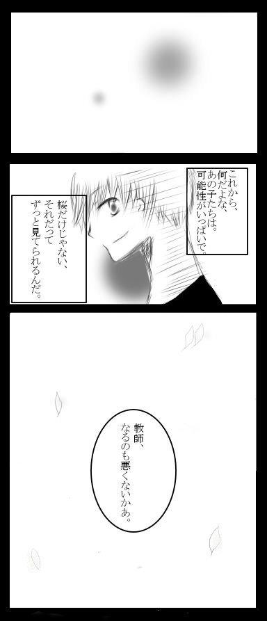 出会い編ラスト]