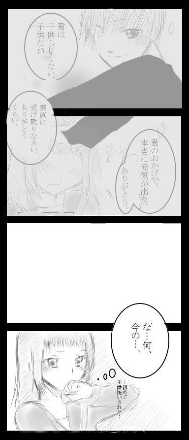 出会い編8