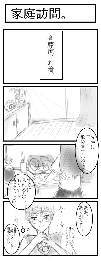 家庭訪問。