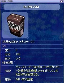 チョコドリンクM