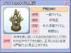 門松2007