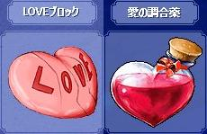LOVEブロック 愛の調合薬