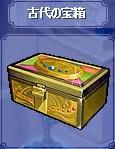 古代の宝箱
