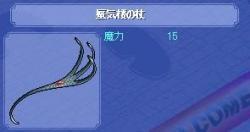 蜃気楼の杖
