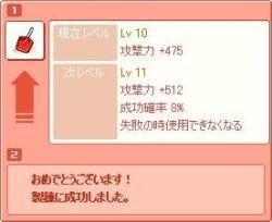 Lv10キタ━━ヾ(*`・ω・´*)ノ━━!!