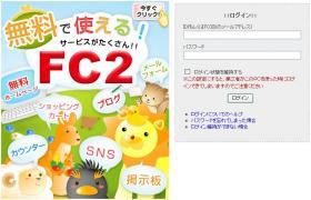 無料で使える!サービスがたくさん!!【FC2】