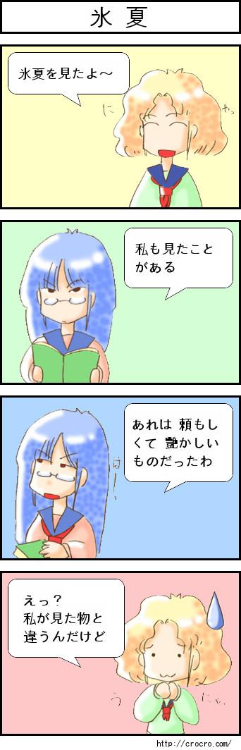 氷夏(違う物?)