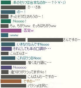 語尾「のー(No-)」