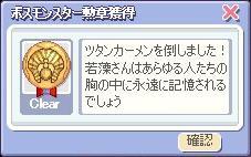 ツタン勲章(若藻)