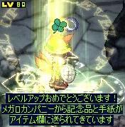 若藻(Lv80)