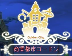 [Golden City]商業都市ゴードン