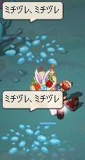 ミチヅレ、ミチヅレ