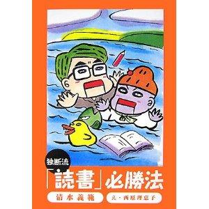 読書必勝法