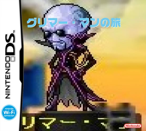 グリマー・マンの旅DS