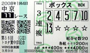 080104chu11R02.jpg